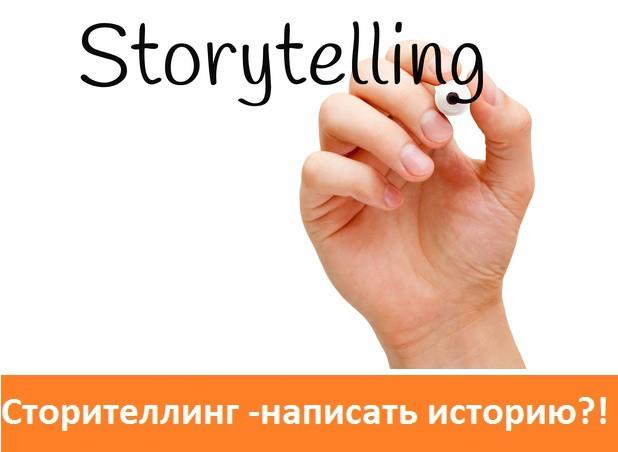 Сторителлинг что это такое?! Как создать и написать историю правильно?!