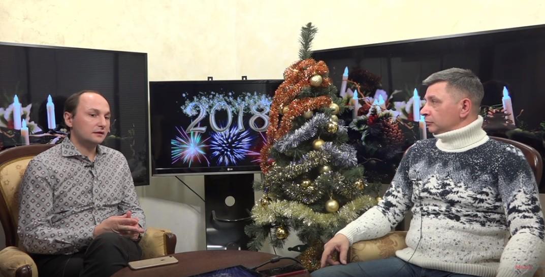 Новогодний эфир на MegaindexTV. Николай Хиврин и Юрий Михайлович Копылов. Подведение итогов 2017