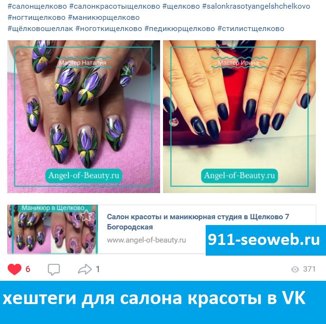 Самые популярные хештеги для салона красоты в контакте для своего района + гео