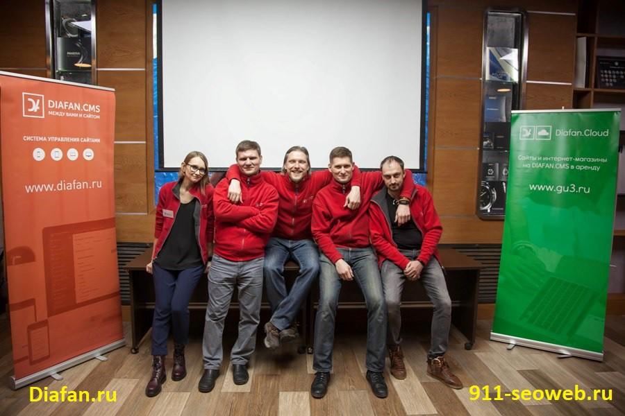 Команда разработчиков Фото 1 Первая конференция Diafan CMS 2019 16 февраля для партнеров Москва