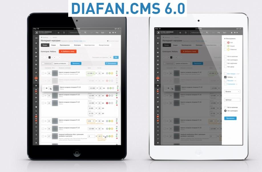 фото Новая версия Диафан DIAFAN CMS 6.0 с января 2016 года!