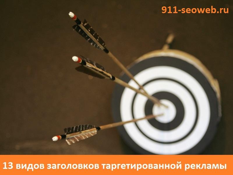 13 видов заголовков для таргетированной рекламы Дмитрий Румянцев