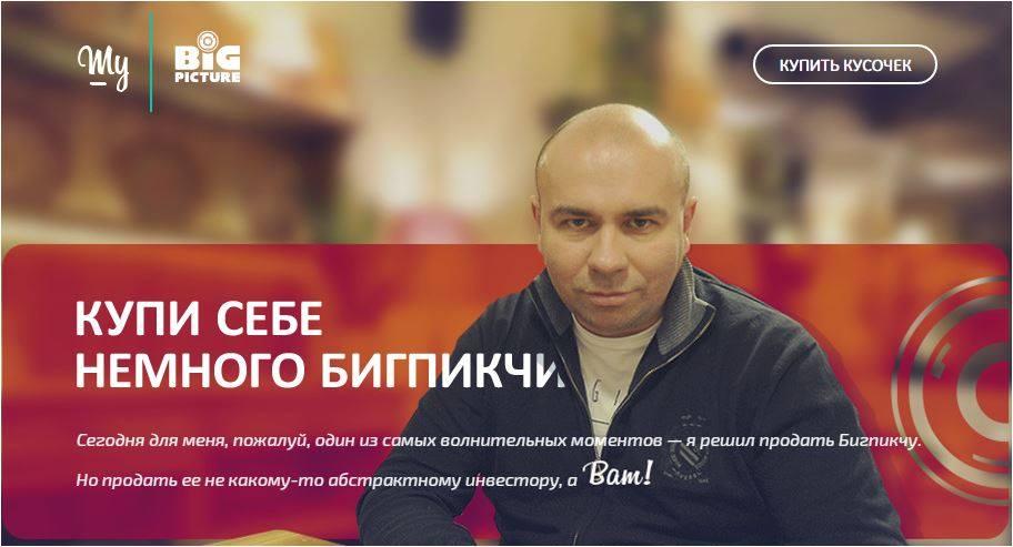 КраундФандинг БигПикчи или купи себе кусочек блога № 1 России